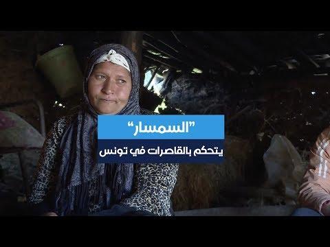 -السمسار- يتحكم بالقاصرات في تونس  - 22:53-2019 / 8 / 14