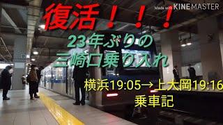 【ダイヤ改正初日】京成車の三崎口乗り入れが復活しました!