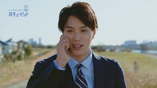 花キューピット株式会社は、人気若手俳優 鈴木伸之さんと志田愛佳さんを起用した新TVCM「遠くのあの人へ編」を公開。 新CMでは、 鈴木伸之さん...