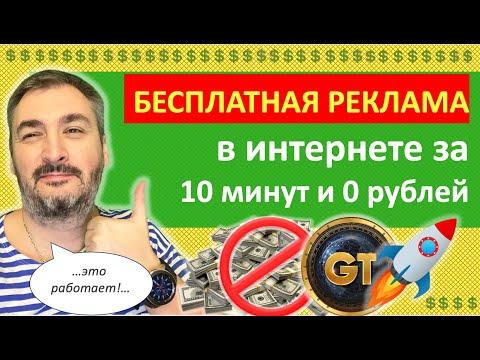 ��Бесплатная реклама в интернете за 10 минут и 0 рублей в Генераторе трафика