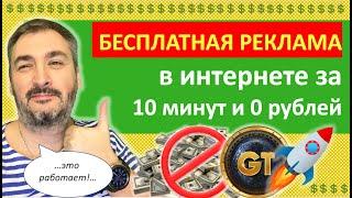 Бесплатная реклама в интернете за 10 минут и 0 рублей в Генераторе трафика(, 2016-09-17T13:09:30.000Z)