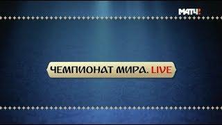 Чемпионат мира. Live. Специальный репортаж