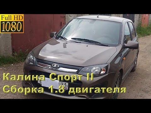 Калина Спорт II - сборка мотора 1.8 л (133 л.с.)