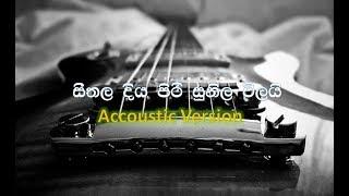 Seethala Diya Piri Sunila vilai Karaoke (Without Voice) Track
