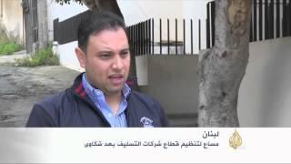 مساعي لبنان لتنظيم قطاع شركات التسليف