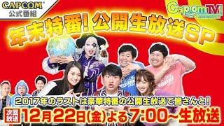 2017年12月22日(金)にカプコンTV!公開生放送を実施! 番組レギュラー陣...