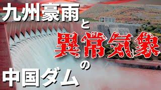 九州の異常気象と中国の洪水はダムが関係している?【都市伝説系】