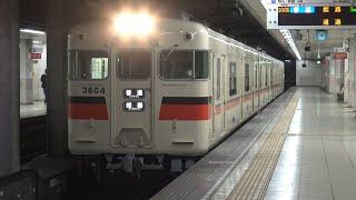 【4K】山陽電鉄 普通列車3000系電車 3008F 西代駅発車