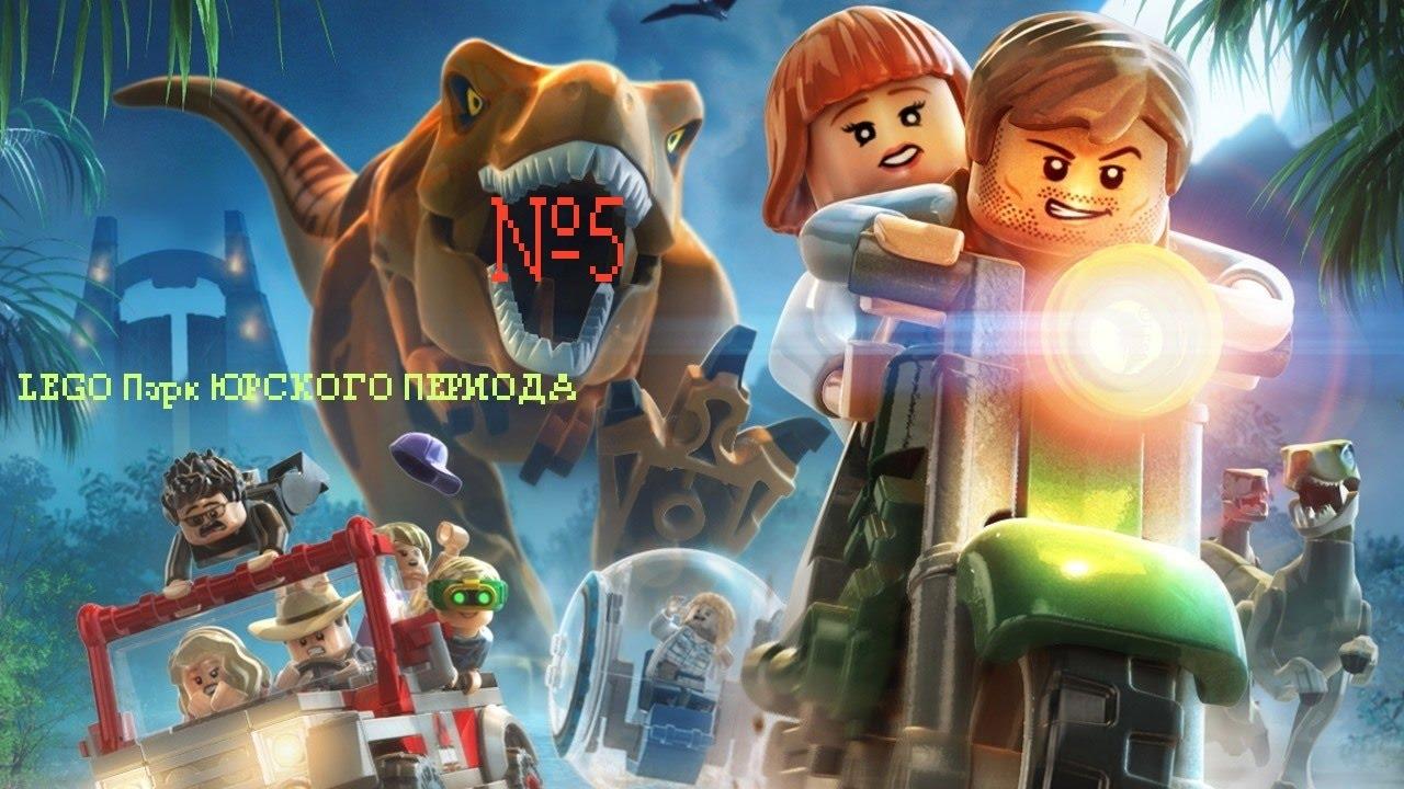 Скачать игры Лего Парк Юрского Периода 2