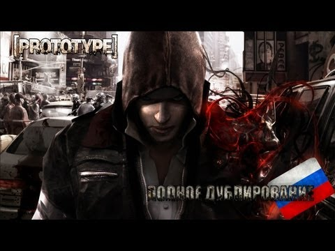 [Prototype] the game полностью русская озвучка.