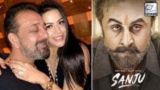 Sanjay Dutt's Daughter Trishala Not Happy With Ranbir Kapoor's Sanju? | LehrenTV