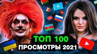 ТОП 100 КЛИПОВ 2021 по ПРОСМОТРАМ | Россия, Украина, Казахстан, Беларусь | Самые лучшие песни