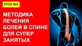 Урок 8. Методика лечения болей в спине для супер занятых