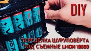 DIY | Лучшая переделка шуруповёрта с Ni-Cd на литий 18650 (Li-ion battery)