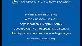 Вебинар 30 октября 2013 года — А.И. Ломов, Устав и локальные акты образовательных организаций ...