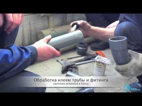 Ремонт водопровода. Труба НПВХ. Клей для труб из ПВХ Tangit PVC-U .