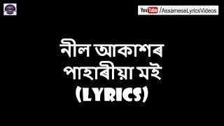 PAHARIYA MOI    LYRICAL VIDEO   NEEL AKASH    ASSAMESE LYRICS    BIHUWAN   