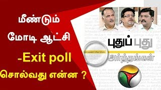 Puthu Puthu Arthangal: மீண்டும் மோடி ஆட்சி -  Exit poll சொல்வது என்ன ? #ExitPoll2019 #NarendraModi