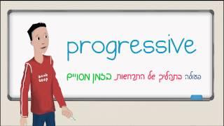 אנגלית בסיסית: קבוצות זמנים simple progressive perfect
