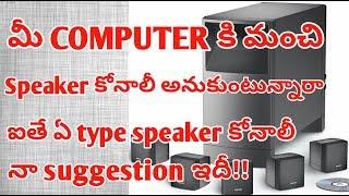 best computer speakers in india   in telugu best computer speakers 2.1 best computer speakers 5.1 