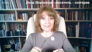 Выпуск 38/Школа Ангелов - Благодарю ЖИЗНЬ!/Лена Воронова