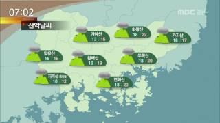 MBC경남 뉴스투데이 2017 05 20 오늘의날씨(2017.05.20)
