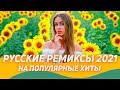 РУССКИЕ РЕМИКСЫ 2021 Новые Ремиксы на Хиты 90х и 2000 Клубная музыка 2020 2021 Новинки 2021 mp3