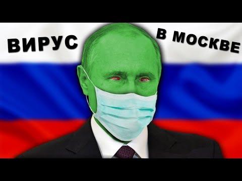 Коронавирус уже в Москве! Город закроют?