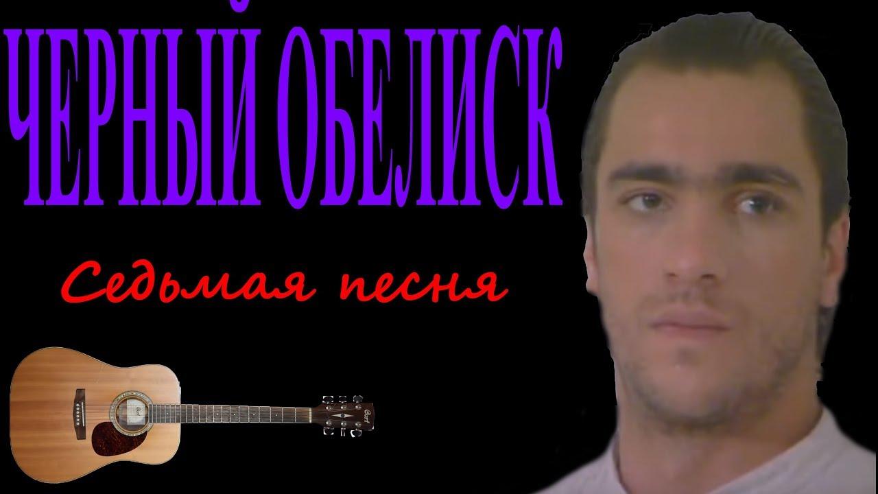 Чёрный обелиск революция (2014) скачать рок альбом через торрент.