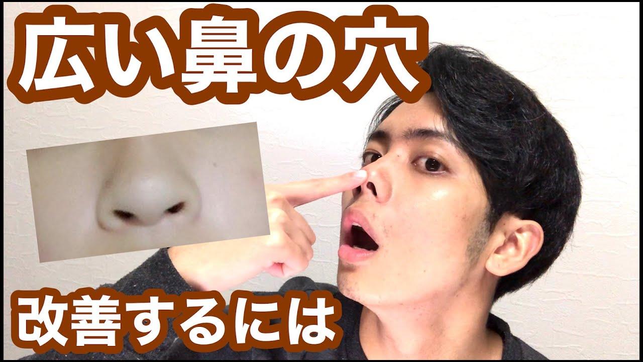 鼻 の 穴 を 小さく する 方法 自力でできる!鼻の穴を小さくする方法 mb(モテコビューティー)
