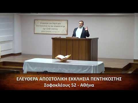 [3] Επιστολή Α' Πέτρου κεφ. α' 17-25 // Δανιήλ Γρίβας