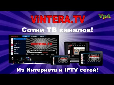 Интернет телевидение на Андроид (ViNTERA.TV)