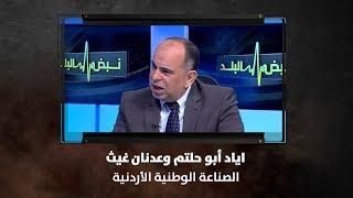 اياد أبو حلتم وعدنان غيث - الصناعة الوطنية الأردنية