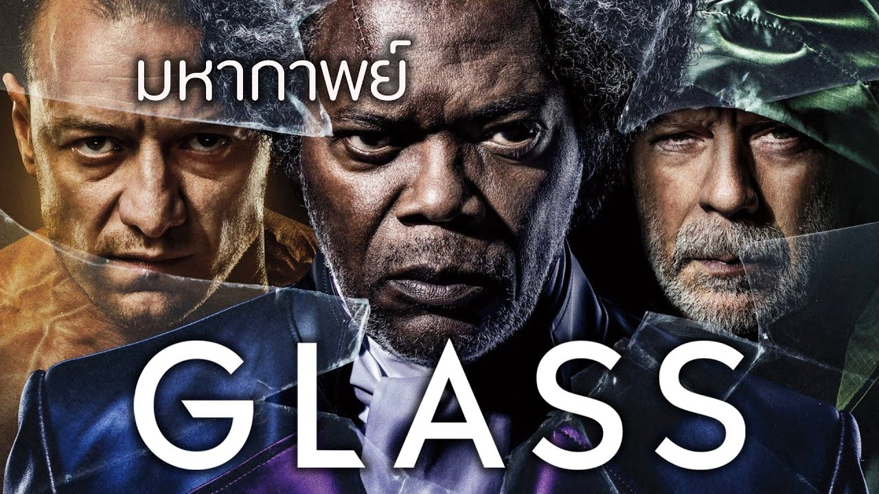 มหากาพย์ Glass คนเหนือมนุษย์