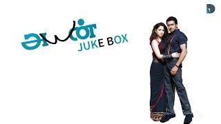 AYAN MOVIE - JUKE BOX