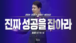 [김학중 목사] 2020/9/6(주일) 진짜 성공을 잡아라 I 꿈의교회 I 주일 낮