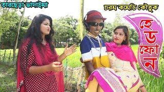 হেডফোন | Headphone | Bangla New Natok | Tarchera Comedy | Sona Mia | Rahim | Natok | 2018 | Full HD