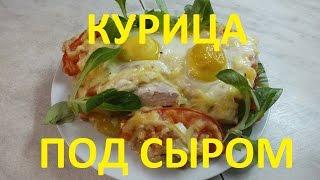 Курица с овощами под сыром. Вкусно и сытно.