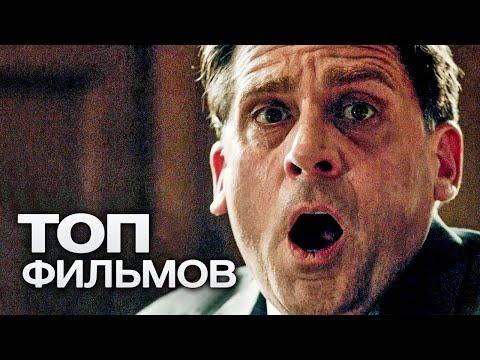 10 ФИЛЬМОВ С УЧАСТИЕМ СТИВА КАРЕЛЛА! - Видео онлайн