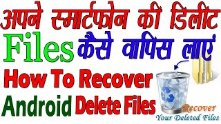 [Hindi] How To Recover Deleted Files From Android Smartphones