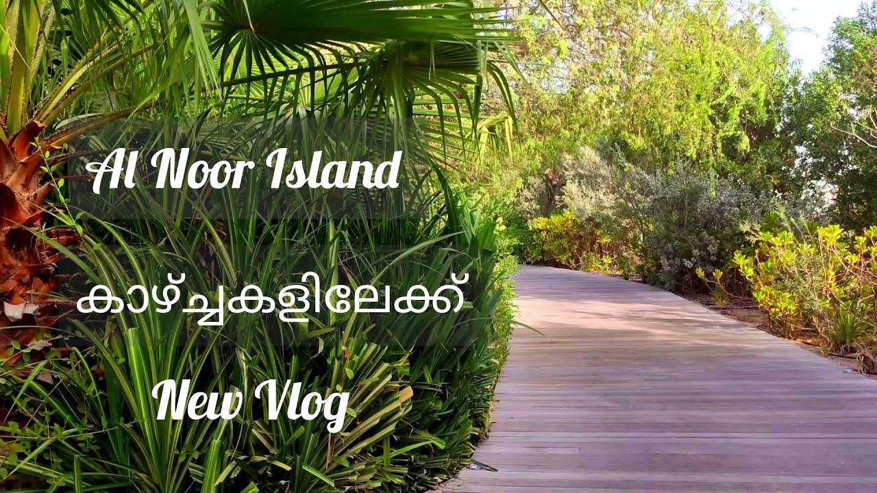 മനോഹരമായ ഷാർജ അൽ നൂർ ഐലൻഡ്  കാഴ്ചകൾ കാണാം 🍀 /Al Noor Island Visit