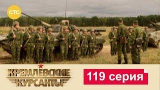 Кремлевские Курсанты 119