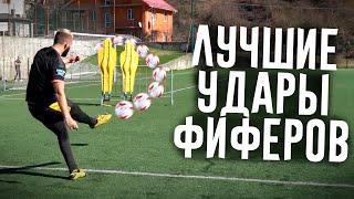ЛУЧШИЕ УДАРЫ ФИФЕРОВ #16