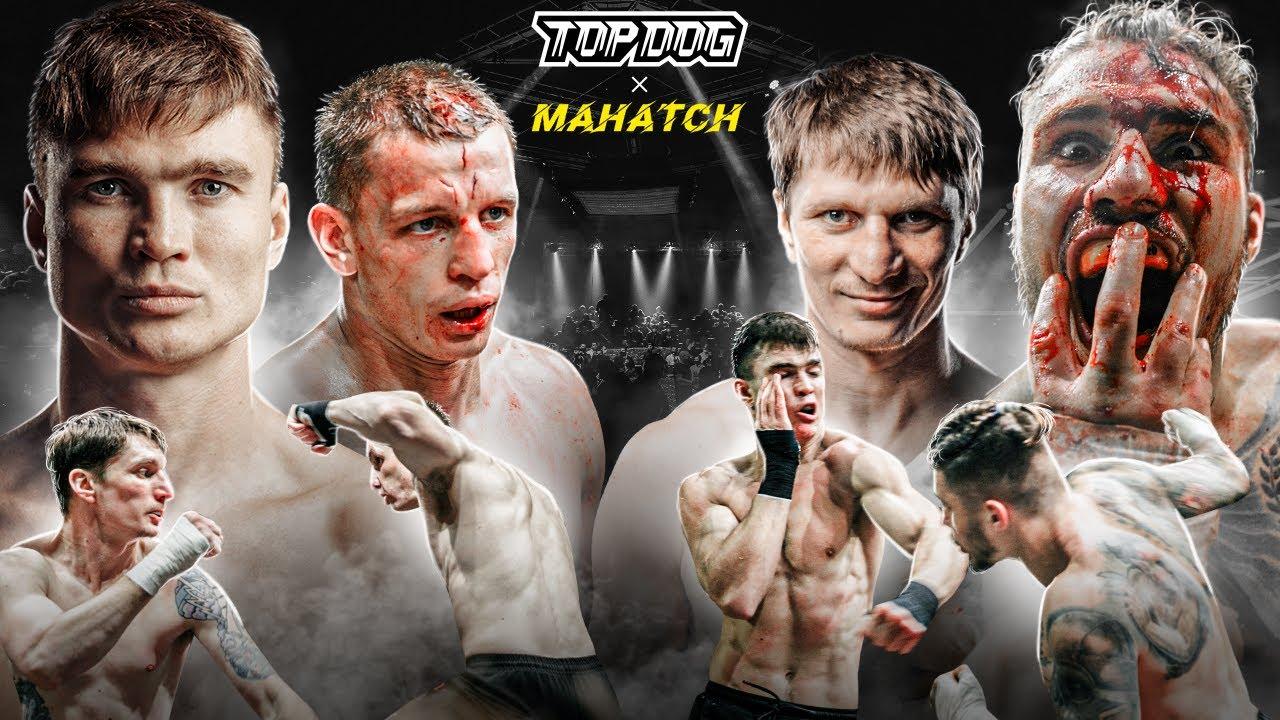Download Top Dog vs. MAHATCH   Туйнов vs. Коваленко(Бой Вечера), Погодин vs. Композитор   TDFC X