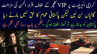 Iqrar ul Hassan Brave Stand At Karachi Airport Immigration Department | Sar e Aam Latest Video