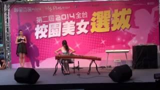 2014myplus第二屆校園美女選拔決賽第一名 陳宇馨