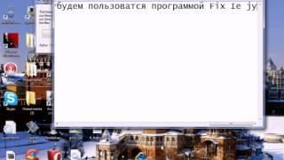 что делать если Internet Explorer тормозит(, 2012-12-20T11:19:15.000Z)