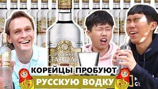 Корейцы пробуют РУССКУЮ ВОДКУ🥂😆 / 러시아 보드카 마셔보기! / Реакция корейцев на русскую водку