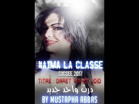 Cheba Naima La Classe - Dart Wahed Jdid قنبلة الصيف) 2017) By Mustapha Abbas