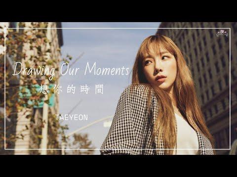 韓中歌詞 너를 그리는 시간 (想你的時光 / Drawing Our Moments) - 태연 (TAEYEON) [Purpose - The 2nd Album Repackage] @ Lavender ...